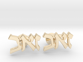 "Hebrew Name Cufflinks - ""Zev"" in 14K Yellow Gold"