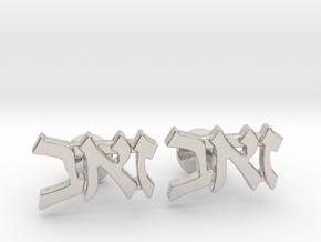 "Hebrew Name Cufflinks - ""Zev"" in Platinum"