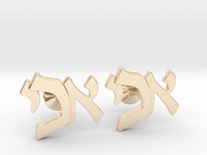 "Hebrew Monogram Cufflinks - ""Aleph Yud Kof"" in 14K Yellow Gold"