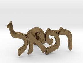 "Hebrew Name Cufflink - ""Refael"" SINGLE in Natural Bronze"