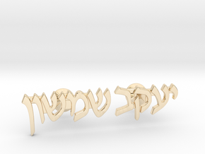 "Hebrew Name Cufflinks - ""Yaakov Shimshon"" in 14K Yellow Gold"