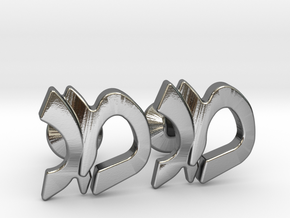 "Hebrew Monogram Cufflinks - ""Mem Gimmel"" in Polished Silver"