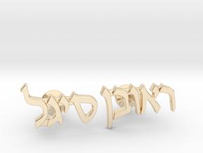 "Hebrew Name Cufflinks - ""Reuven Segal"" in 14K Yellow Gold"