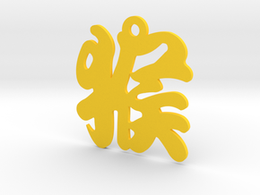 Monkey Character Ornament in Yellow Processed Versatile Plastic