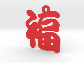 Good Fortune Character Ornament in Red Processed Versatile Plastic