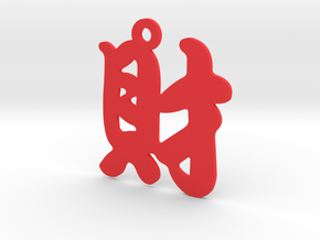 Wealth Character Ornament in Red Processed Versatile Plastic