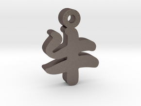 Cow Character Charm in Polished Bronzed Silver Steel