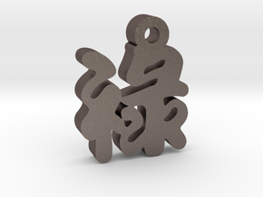 Prosperity Character Charm in Polished Bronzed Silver Steel