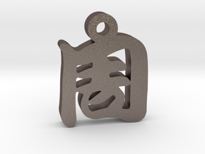 Zhou Character Charm in Polished Bronzed Silver Steel