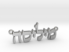 "Hebrew Name Pendant - ""Melissa"" in Natural Silver"