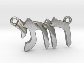 "Hebrew Name Pendant - ""Rutie"" in Natural Silver"