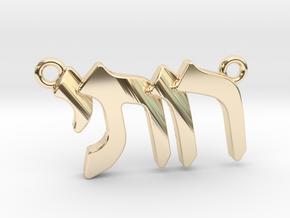 """Hebrew Name Pendant - """"Rutie"""" in 14K Yellow Gold"""