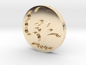 Forest Token in 14k Gold Plated Brass
