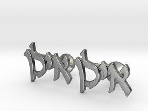 "Hebrew Name Cufflinks - ""Elan"" in Polished Silver"