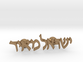 "Hebrew Name Cufflinks - ""Yisrael Meir"" in Natural Brass"