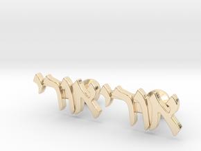 "Hebrew Name Cufflinks - ""Uri"" in 14k Gold Plated Brass"