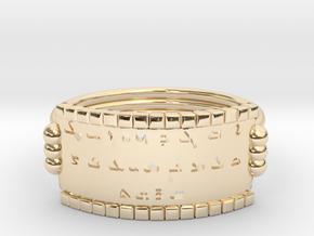 Assyrian Alphabet Ring in 14K Yellow Gold