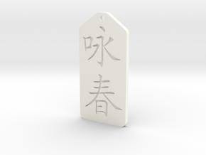 Wing Chun Pendant in White Processed Versatile Plastic