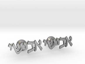 "Hebrew Name Cufflinks - ""Avishai"" in Polished Silver"