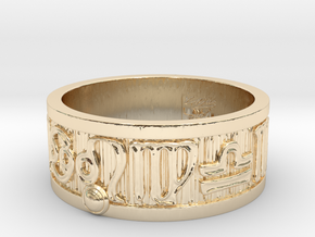 Zodiac Sign Ring Leo / 22mm in 14K Yellow Gold