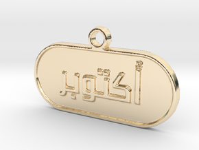 October in Arabic in 14k Gold Plated Brass