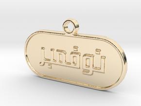 November in Arabic in 14k Gold Plated Brass