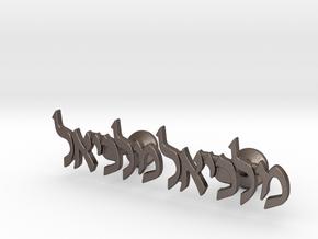 "Hebrew Name Cufflinks - ""Malkiel"" in Polished Bronzed-Silver Steel"