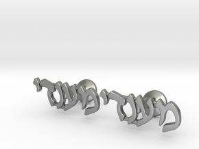"Hebrew Name Cufflinks - ""Mendy"" in Natural Silver"