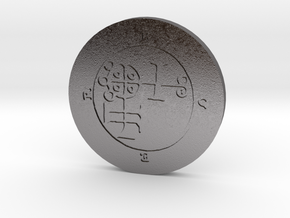 Buer Coin in Polished Nickel Steel