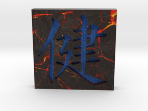 Deep Engraved Color Kanji Health Plaque in Natural Full Color Sandstone: Small