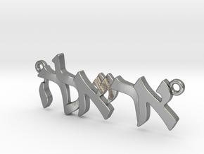 "Hebrew Name Pendant - ""Ariella"" in Natural Silver"