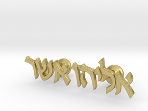 "Hebrew Name Cufflinks - ""Eliyahu Asher"" in Natural Brass"