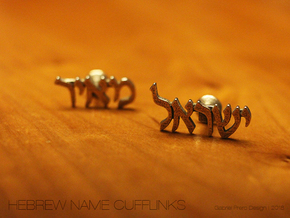 "Hebrew Name Cufflinks - ""Yisrael Meir"" in Polished Bronzed Silver Steel"