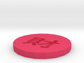 財杯墊.stl in Pink Processed Versatile Plastic