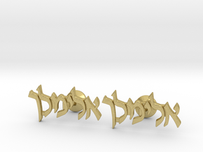 "Hebrew Name Cufflinks - ""Elimelech"" in Natural Brass"