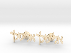 "Hebrew Name Cufflinks - ""Elimelech"" in 14K Yellow Gold"