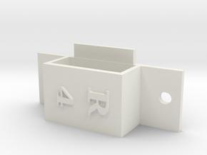 [Q7] ESC Left Bracket Mount 4 in White Natural Versatile Plastic