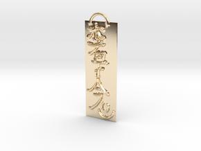 Reiki Distance Healing  Pendant in 14K Yellow Gold: Medium