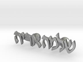 "Hebrew Name Cufflinks - ""Shlomo Aryeh"" in Natural Silver"