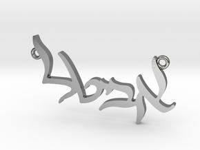 """Hebrew Name Pendant - """"Avital"""" in Polished Silver"""