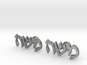 Hebrew Name Cufflinks - Moshe in Polished Silver
