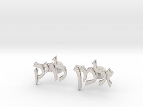 """Hebrew Name Cufflinks - """"Zalman Levik"""" in Platinum"""