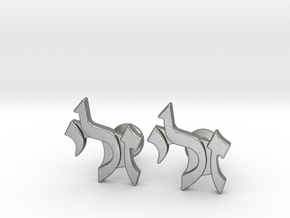 "Hebrew Name Cufflinks - ""Zali"" in Natural Silver"
