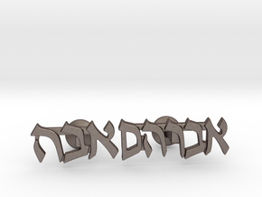 "Hebrew Name Cufflinks - ""Avraham Abba"" in Polished Bronzed-Silver Steel"