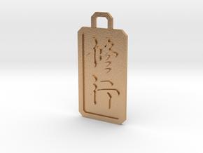 keychain shugyo metal in Natural Bronze