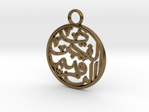 Arabic Calligraphy Pendant - 'Dawn' in Natural Bronze