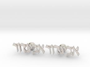 """Hebrew Name Cufflinks - """"Avigdor"""" in Platinum"""