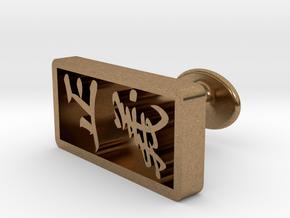 Seigi(Justice) Cufflinks in Natural Brass