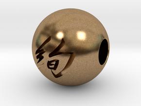 16mm Ken(Gorgeous) Sphere in Natural Brass