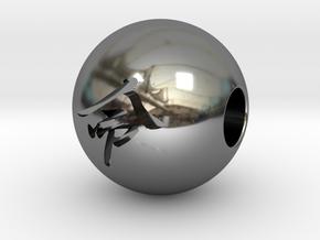 16mm Inochi(Life) Sphere in Fine Detail Polished Silver